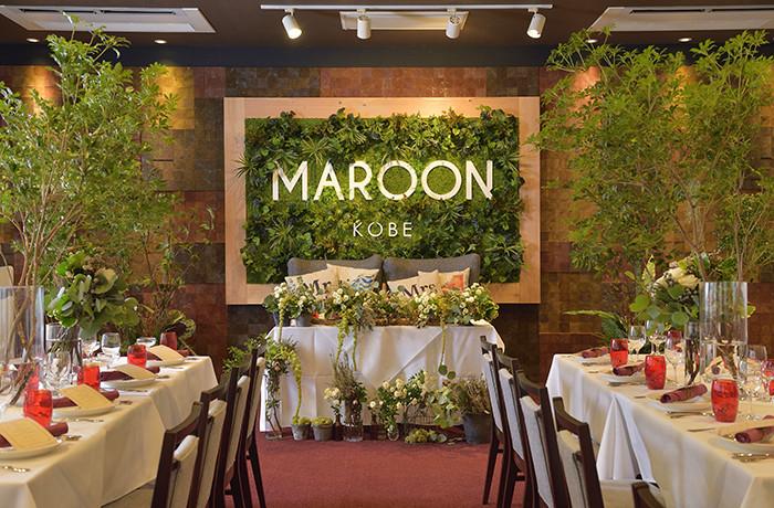 マルーン色に彩られた洗練のスペースで大人のレストランウエディング。
