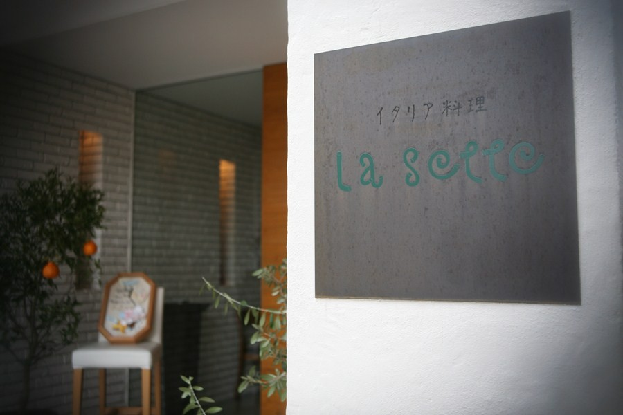 隠れ家的なイタリアンの人気店。