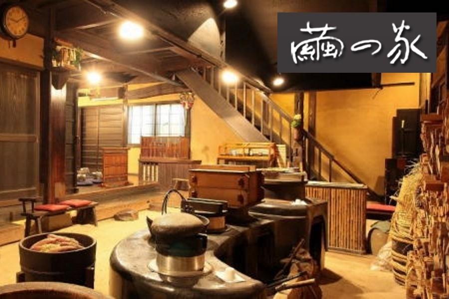 ■繭の家 幕末頃に建てられた古い養蚕の家を利用した ~本格料亭~