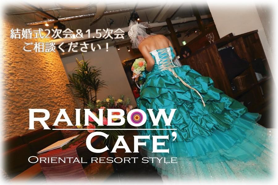 1.5次会、海外挙式アフターパーティーはオリエンタルリゾートな当店でぜひ!!