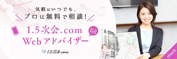 1.5次会.com Webアドバイザー