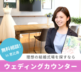 1.5次会.comウエディングカウンターオープン