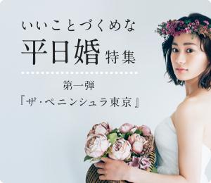 いいことづくめな平日婚特集 第一弾『ザ・ペニンシュラ東京』