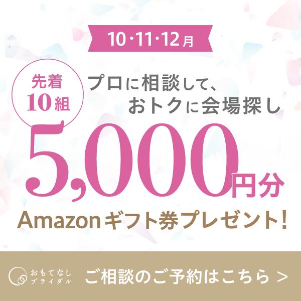 10・11・12月限定 プロに相談して、おトクに会場探し 先着10組 5,000円分 Amazonギフト券プレゼント